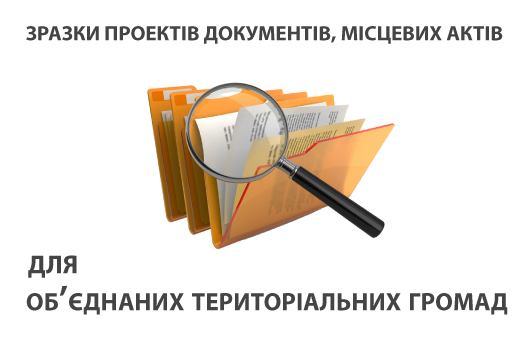 Зразки документів, місцевих актів для об'єднаних територіальних громад