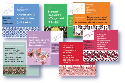 Навчальні модулі для лідерів та активістів ОТГ