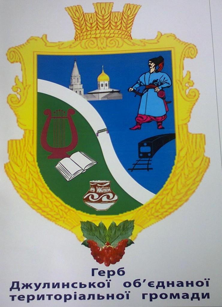герб20