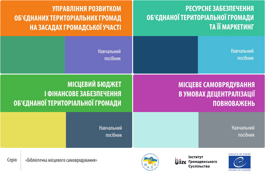 Навчальні посібники для лідерів та активістів ОТГ