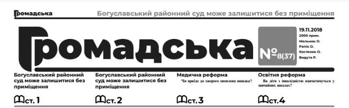 """Газета """"Громадська"""""""