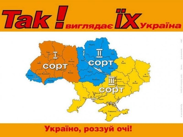 Малюнок 2. 2004 рік, вперше публічно в українську політику внесено принцип розколу українського простору.