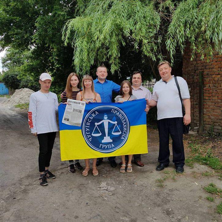 Команда Чугуївської правозахисної групи
