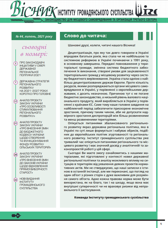 Текст у PDF